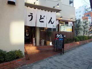 おにやんま@青物横丁(6)温並290かぶ天150ひじき100.JPG