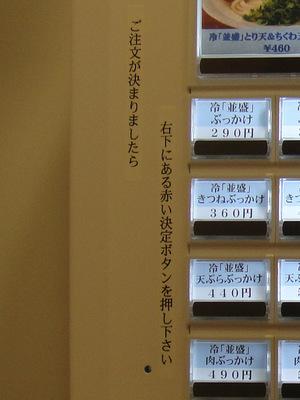 おにやんま@青物横丁(7)冷「並盛」ヒデコ デラックス590.JPG
