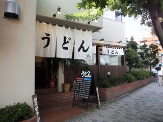おにやんま@青物横丁(8)冷並ぶっかけ290舞たけ天150サーモン200.JPG