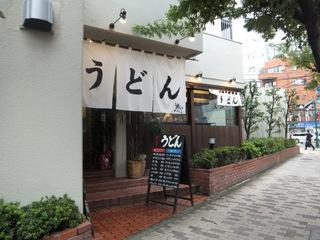 おにやんま@青物横丁(8)温並290ほうれん草のおひたし150ブロッコリー天ぷら100.JPG