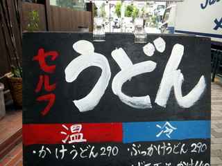 おにやんま@青物横丁(9)冷アンチョビクリーム680アジ天おろし200モロヘイヤ150.JPG