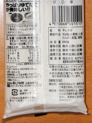 おびなた@長野県(3)蕎麦通の更科八割.JPG