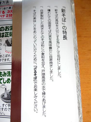 おびなた@長野県 (3)新そば.JPG