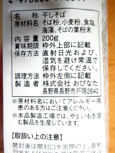 おびなた@長野県 (4)新そば.JPG