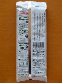 おびなた@長野県(2)新そば298.JPG