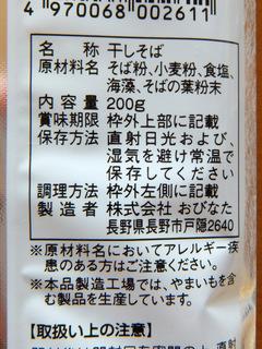 おびなた@長野県(4)新そば298.JPG