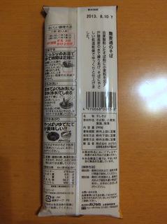 おびなた@長野県戸隠蕎麦通のそば368(2).JPG