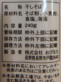 おびなた@長野県戸隠蕎麦通のそば368(3).JPG