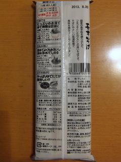 おびなた@長野県戸隠蕎麦通の長芋そば368(2).JPG