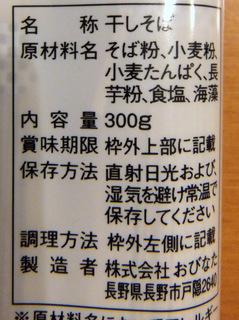 おびなた@長野県戸隠蕎麦通の長芋そば368(3).JPG