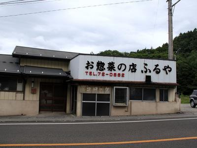 お惣菜の店ふるや@河口湖(8).JPG