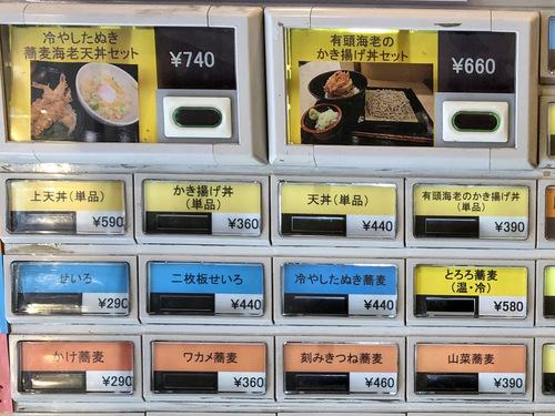 かき天@新橋 (4)かき揚げ蕎麦冷480.jpg