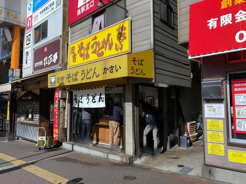 かさい@中野 (2)たぬきそば360たまご50.jpg