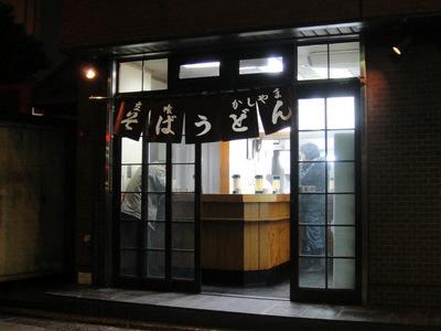 かしやま@田端(1)たぬきうどん270.JPG