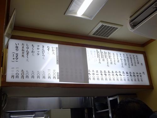 かしやま@田端 (10)天ぷらそば320.JPG