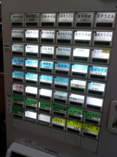 かしやま@田端 (3)冷やしたぬきそば340生玉子50.JPG