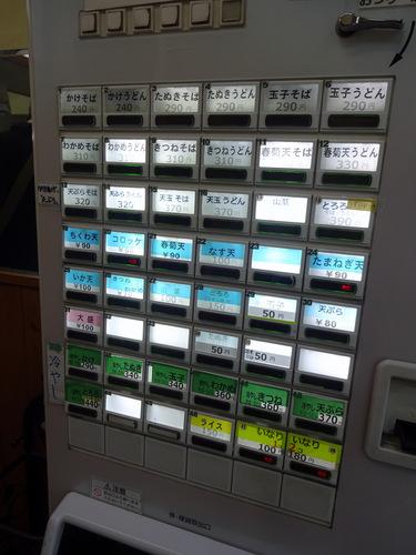 かしやま@田端 (4)冷やしたぬきそば340生玉子50.JPG