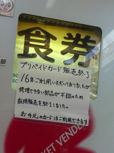かしやま@田端 (5)冷やしたぬきそば340生玉子50.JPG