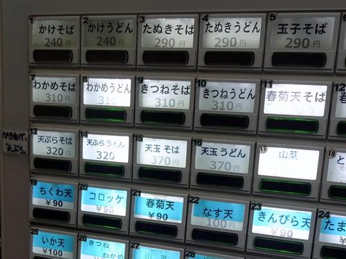 かしやま@田端 (5)天ぷらそば320.JPG