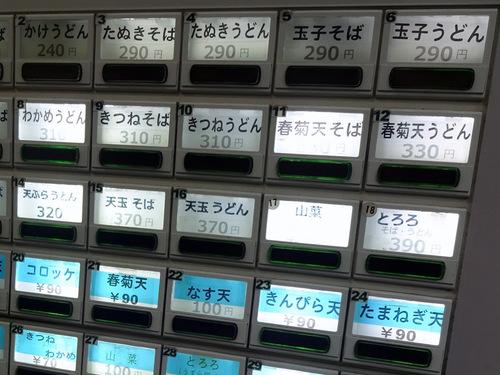 かしやま@田端 (6)天ぷらそば320.JPG