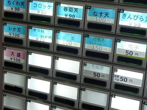 かしやま@田端 (7)天ぷらそば320.JPG