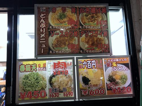 かしわや武蔵新城店@武蔵新城 (10)ソースカツ丼ミニそばセット700.jpg