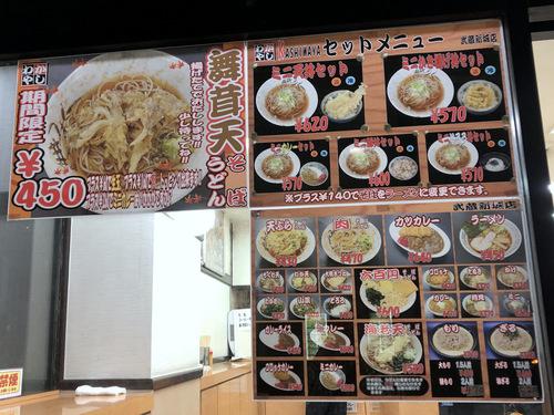 かしわや武蔵新城店@武蔵新城 (9)ソースカツ丼ミニそばセット700.jpg