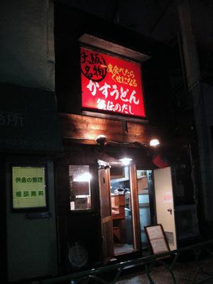 かすうどんてっちゃん@中野新橋(10)かすうどんセット(ミニどて丼)800.JPG