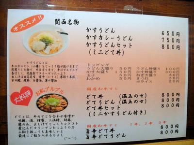 かすうどんてっちゃん@中野新橋(2)かすうどんセット(ミニどて丼)800.JPG