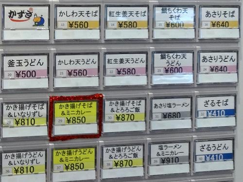 かずさ@海ほたる (7)鯛ちくわ天そば600.JPG