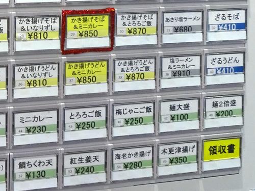 かずさ@海ほたる (9)鯛ちくわ天そば600.JPG