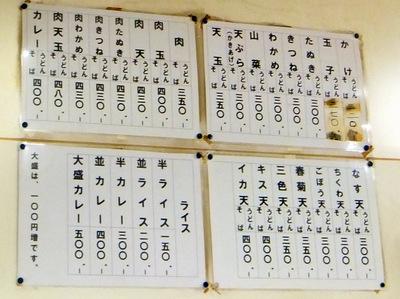かずみ@川崎大師(2)三色天そば350.JPG