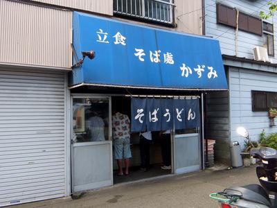 かずみ@川崎大師(5)三色天そば350.JPG