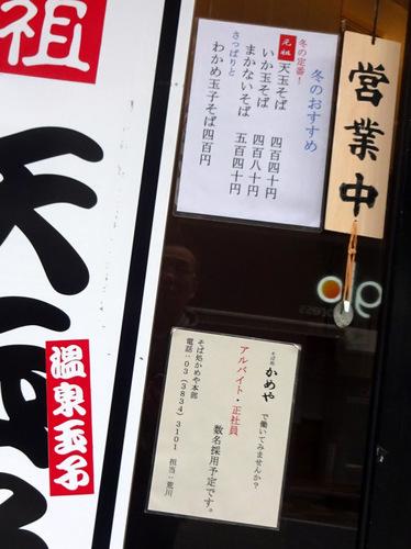 かめや神田店@神田 (4)たぬきそば玉子400.JPG