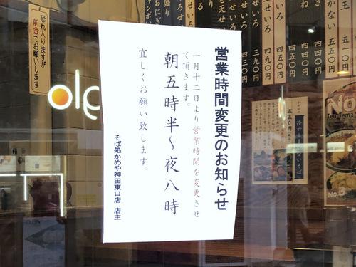かめや神田東口店@神田 (2)天玉そば470.jpg
