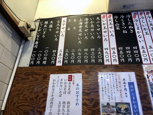 かめや神田東口店@神田 (4)天玉そば470.jpg