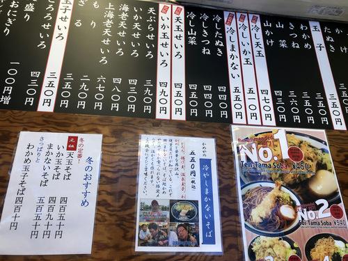 かめや神田東口店@神田 (5)天玉そば470.jpg