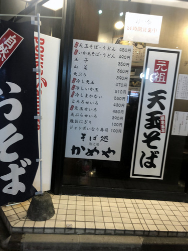 かめや@神田 (2)たぬきそば350玉子60.jpg