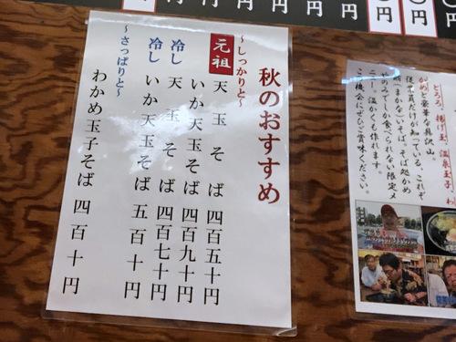 かめや@神田 (3)たぬきそば350玉子60.jpg