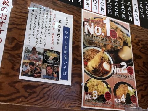 かめや@神田 (4)たぬきそば350玉子60.jpg