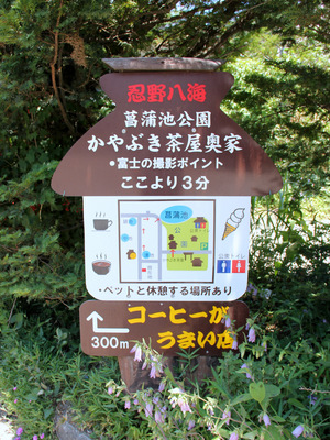 かやぶき茶屋@忍野八海(11)もりそば700.JPG