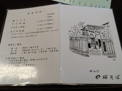 かんだやぶそば@淡路町(3)せいろそば700かきの天ぷら900.JPG