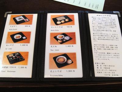 かんだやぶそば@淡路町(4)せいろそば700かきの天ぷら900.JPG