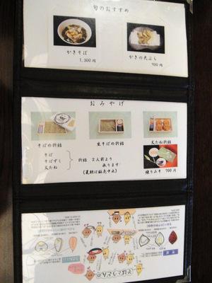 かんだやぶそば@淡路町(5)せいろそば700かきの天ぷら900.JPG