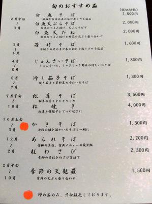 かんだやぶそば@淡路町(6)せいろそば700かきの天ぷら900.JPG