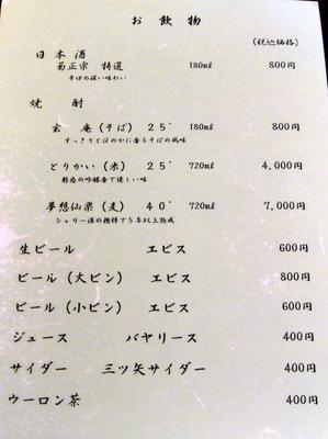 かんだやぶそば@淡路町(7)せいろそば700かきの天ぷら900.JPG
