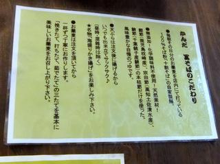 かんだ冨そば@御成門(4)海盛りかき揚そば530.JPG