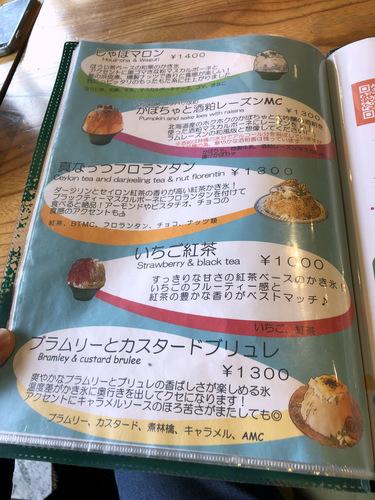 かんな@三軒茶屋 (11)手打ち二八蕎麦ランチ800じゃぽマロン1400Rosa1500.jpg