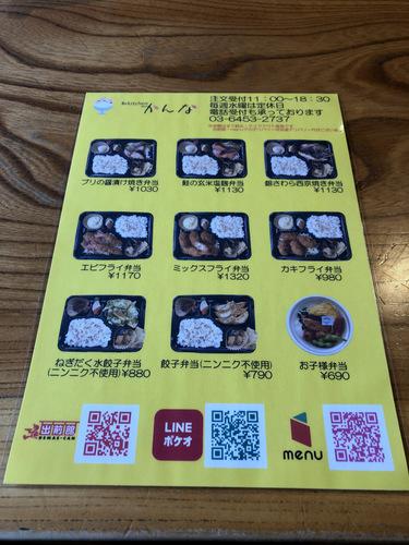 かんな@三軒茶屋 (13)手打ち二八蕎麦ランチ800じゃぽマロン1400Rosa1500.jpg