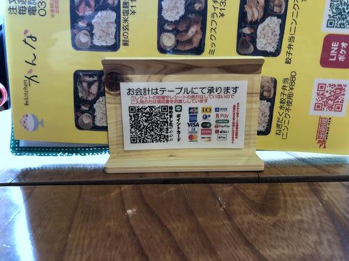 かんな@三軒茶屋 (14)手打ち二八蕎麦ランチ800じゃぽマロン1400Rosa1500.jpg